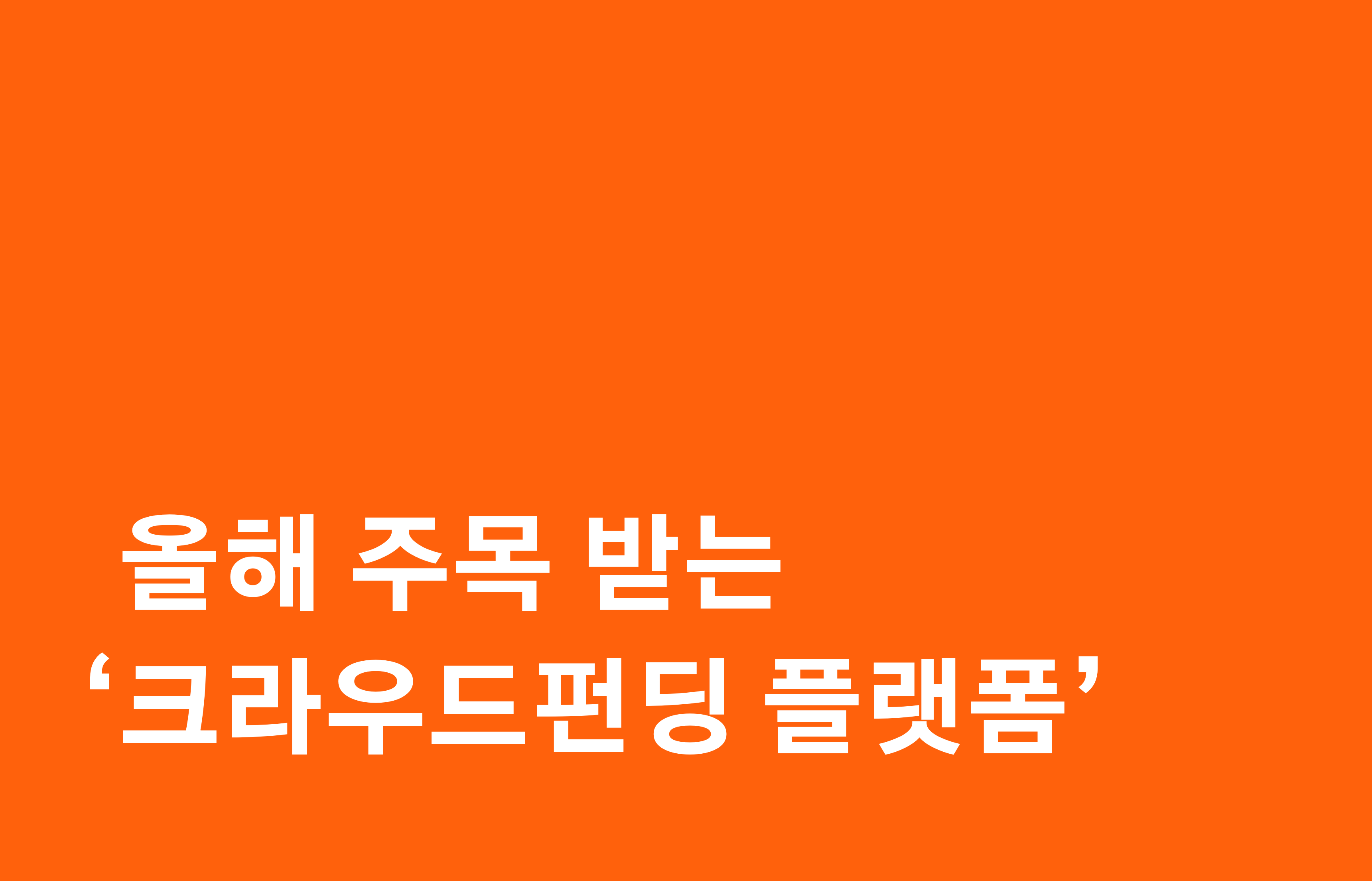 올해 주목 받는 '크라우드펀딩 플랫폼' 3곳 소개
