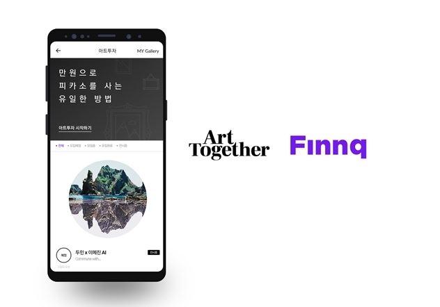 핀크, 아트투게더와 손잡고 '사람과 AI 협업 작품' 펀딩 진행