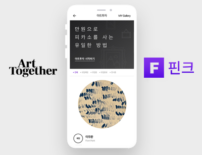 아트투게더, 핀크와 이우환 화백 대표작 '점으로부터' '대화' 펀딩 진행